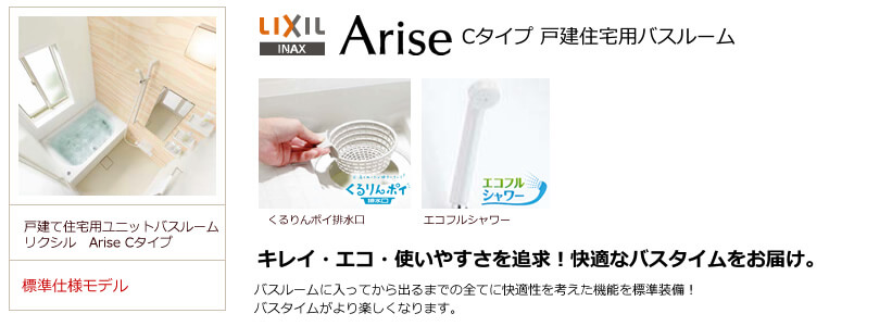 LIXIL アライズシリーズ Cタイプ お風呂リフォーム