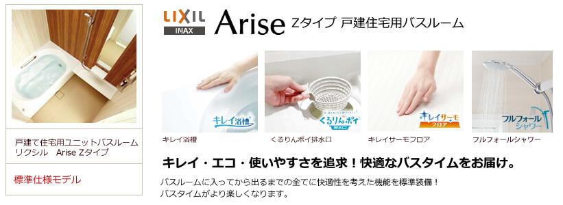 LIXIL アライズシリーズ Zタイプ お風呂リフォーム