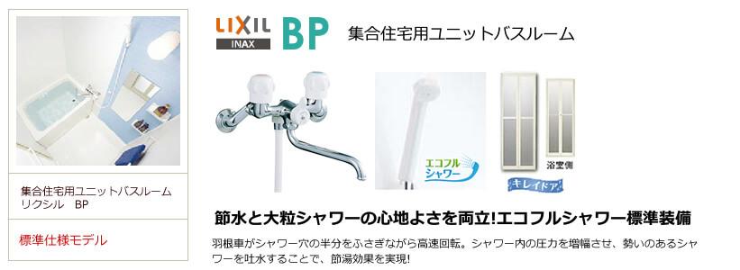 LIXIL BPシリーズ お風呂リフォーム