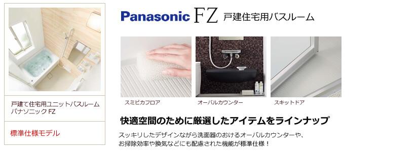 パナソニック FZシリーズ お風呂リフォーム