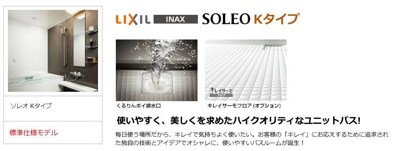 LIXIL ソレオシリーズ Kタイプ お風呂リフォーム