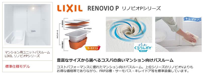 LIXIL リノビオPシリーズ