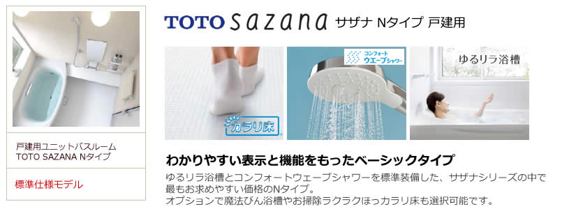 TOTO サザナシリーズ Nタイプ お風呂リフォーム