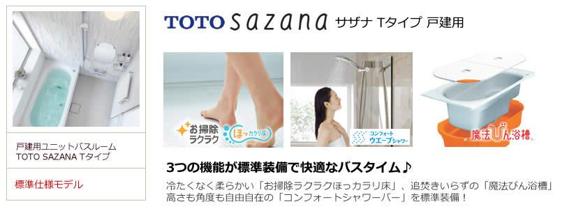 TOTO サザナシリーズ Tタイプ お風呂リフォーム