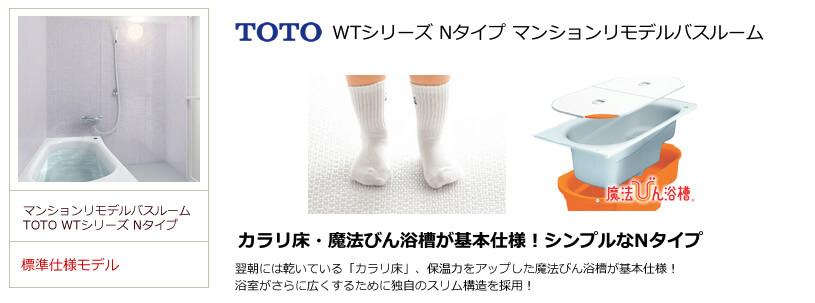 TOTO WTシリーズ Nタイプ