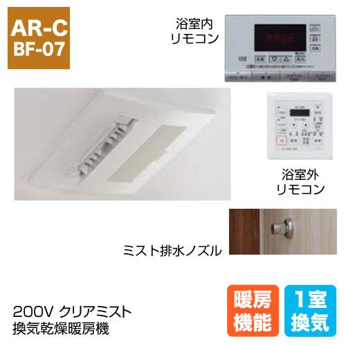 200V クリアミスト換気乾燥暖房機