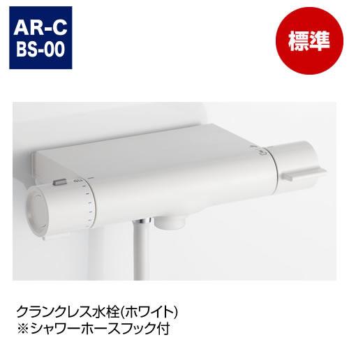 クランクレス水栓(ホワイト) ※シャワーホースフック付