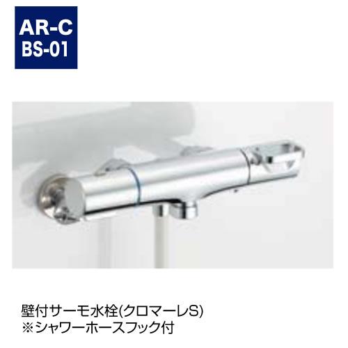 壁付サーモ水栓(クロマーレS) ※シャワーホースフック付