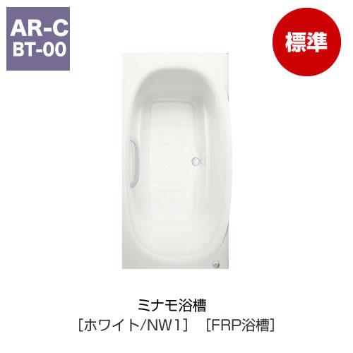 ミナモ浴槽[ホワイト/NW1][FRP浴槽]