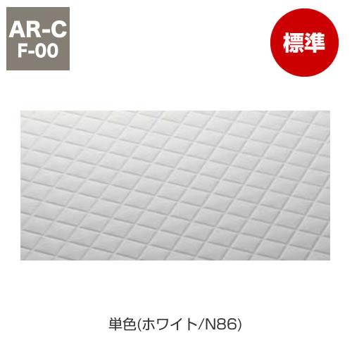 単色(ホワイト/N86)