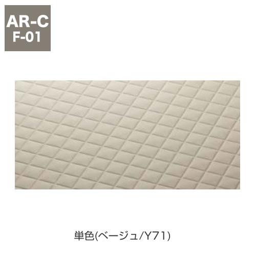 単色(ベージュ/Y71)