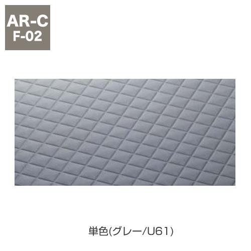 単色(グレー/U61)