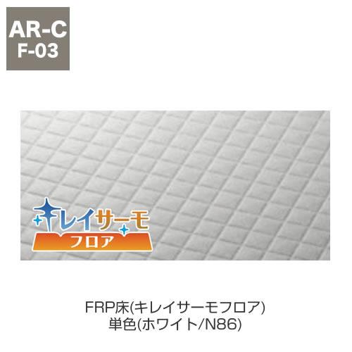 FRP床(キレイサーモフロア) 単色(ホワイト/N86)
