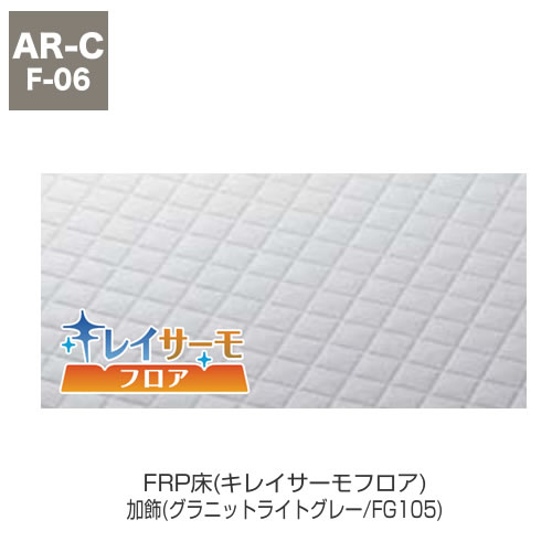 FRP床(キレイサーモフロア) 加飾(グラニットライトグレー/FG105)