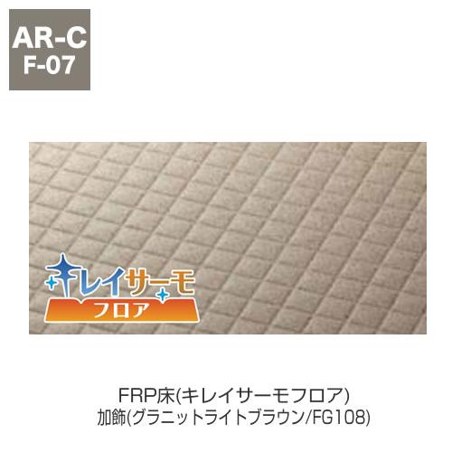 FRP床(キレイサーモフロア) 加飾(グラニットライトブラウン/FG108)