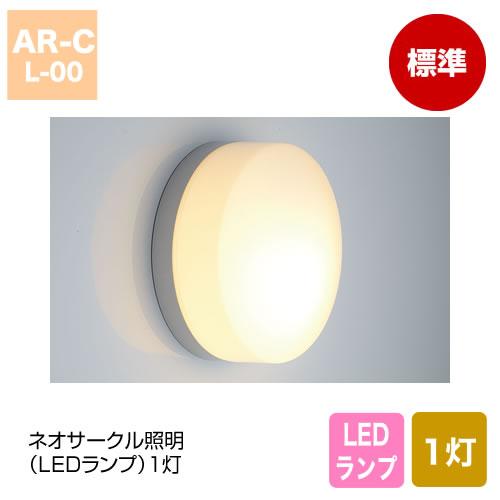 ネオサークル照明(LEDランプ)1灯