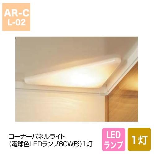 コーナーパネルライト(電球色LEDランプ60W形)1灯