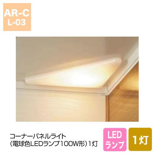 コーナーパネルライト(電球色LEDランプ100W形)1灯