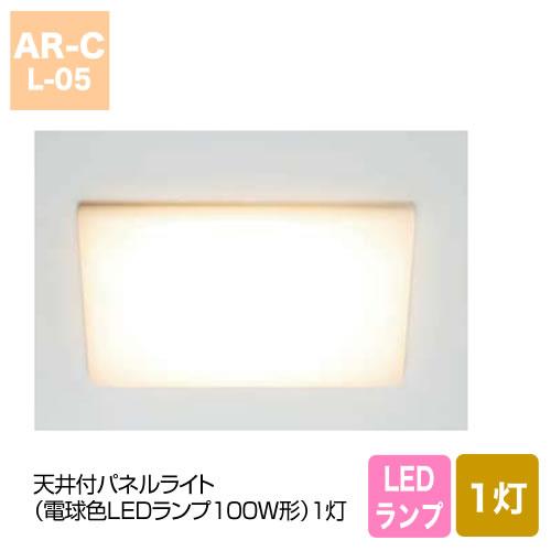 天井付パネルライト(電球色LEDランプ100W形)1灯