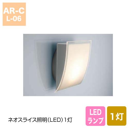 ネオスライス照明(LED)1灯