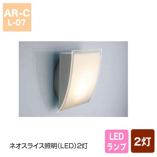 ネオスライス照明(LED)2灯