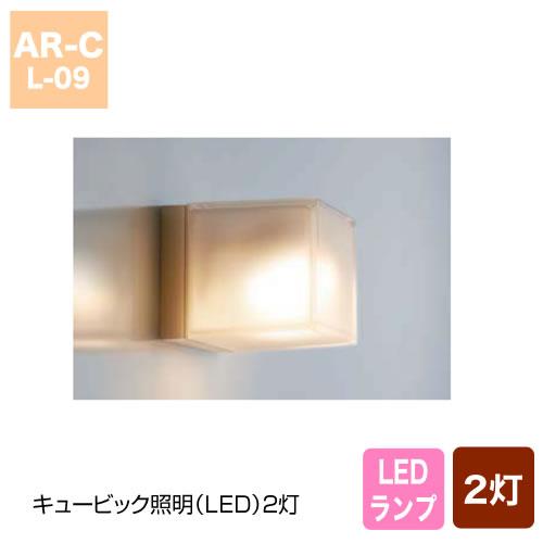 キュービック照明(LED)2灯