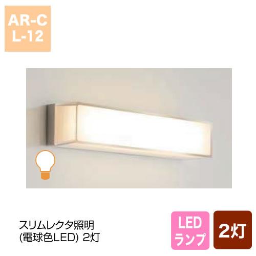 スリムレクタ照明(電球色LED) 2灯