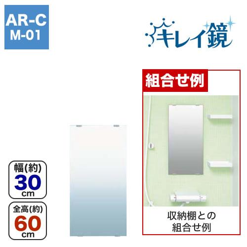 ミラー(3060) キレイ鏡