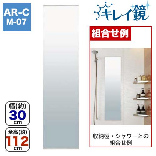 タテ長ミラー(30112) キレイ鏡