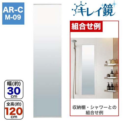 タテ長ミラー(30120) キレイ鏡