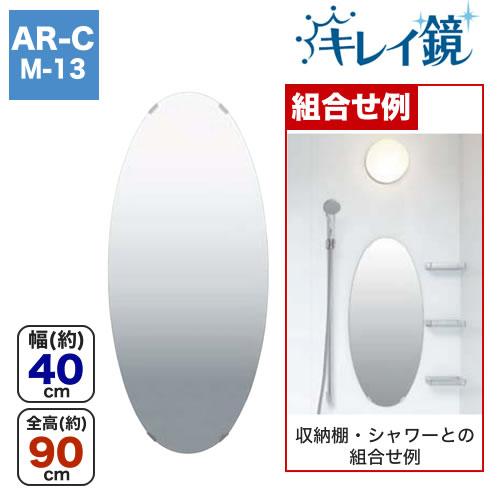 楕円ミラー(4090E) キレイ鏡