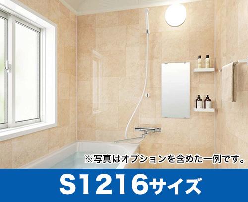 アライズシリーズCタイプ 戸建用 S1216サイズ 費用