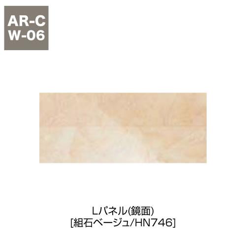 Lパネル(鏡面)[組石ベージュ/HN746]