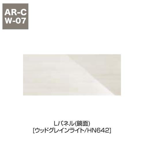 Lパネル(鏡面)[ウッドグレインライト/HN642]
