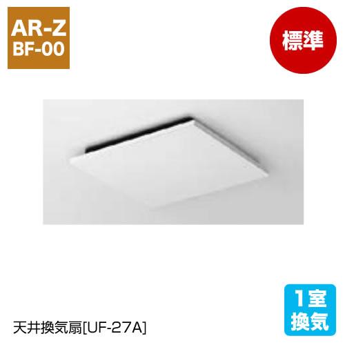 天井換気扇[UF-27A]