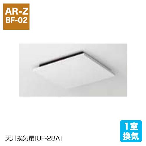 天井換気扇[UF-28A]