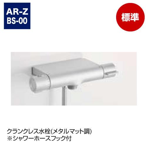 クランクレス水栓(メタルマット調) ※シャワーホースフック付