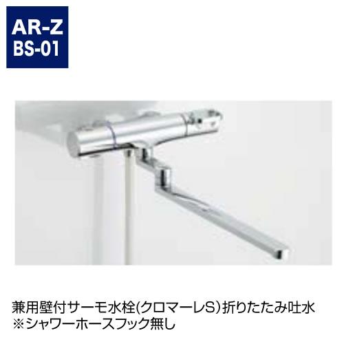 兼用壁付サーモ水栓(クロマーレS)折りたたみ吐水 ※シャワーホースフック無し