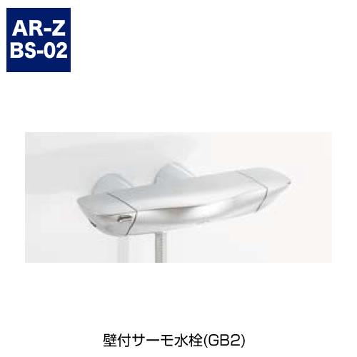 壁付サーモ水栓(GB2)