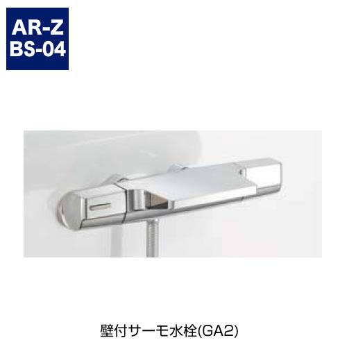 壁付サーモ水栓(GA2)