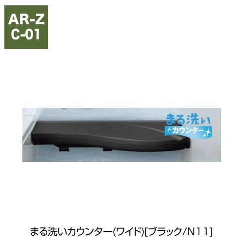 まる洗いカウンター(ワイド)[ブラック/N11]