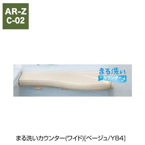 まる洗いカウンター(ワイド)[ベージュ/Y84]