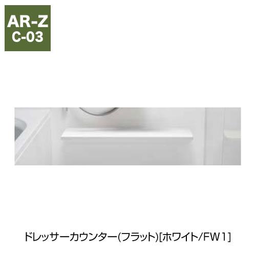 ドレッサーカウンター(フラット)[ホワイト/FW1]