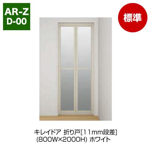 キレイドア 折り戸[11mm段差] (800W×2000H) ホワイト