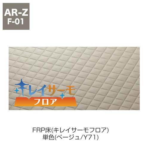 FRP床(キレイサーモフロア) 単色(ベージュ/Y71)