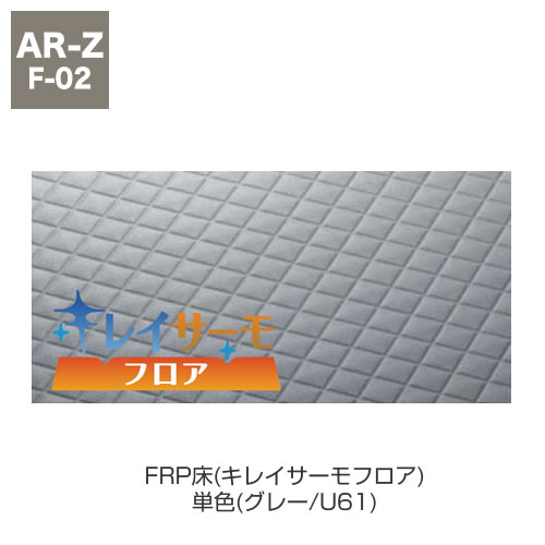 FRP床(キレイサーモフロア) 単色(グレー/U61)