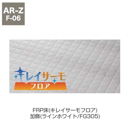 FRP床(キレイサーモフロア) 加飾(ラインホワイト/FG305)