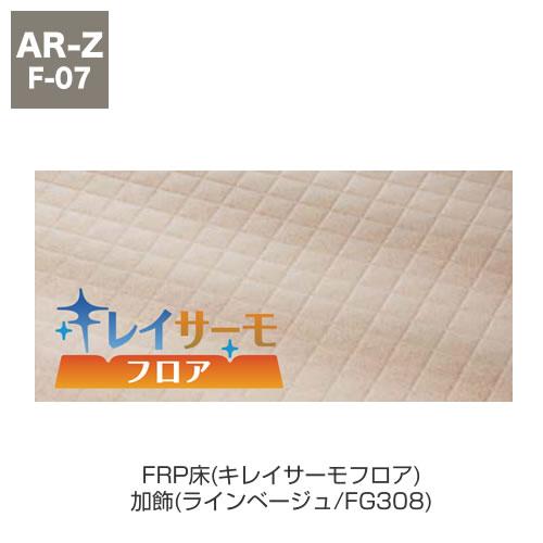 FRP床(キレイサーモフロア) 加飾(ラインベージュ/FG308)