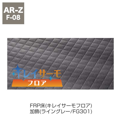 FRP床(キレイサーモフロア) 加飾(ライングレー/FG301)