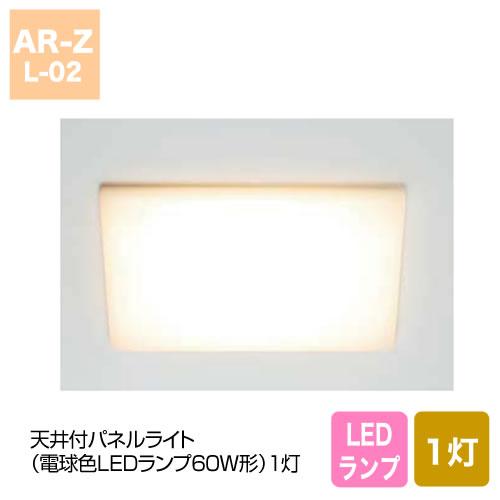 天井付パネルライト(電球色LEDランプ60W形)1灯